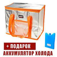 Термо сумка Сумка холодильник. Холодильная сумка + аккумулятор в подарок.