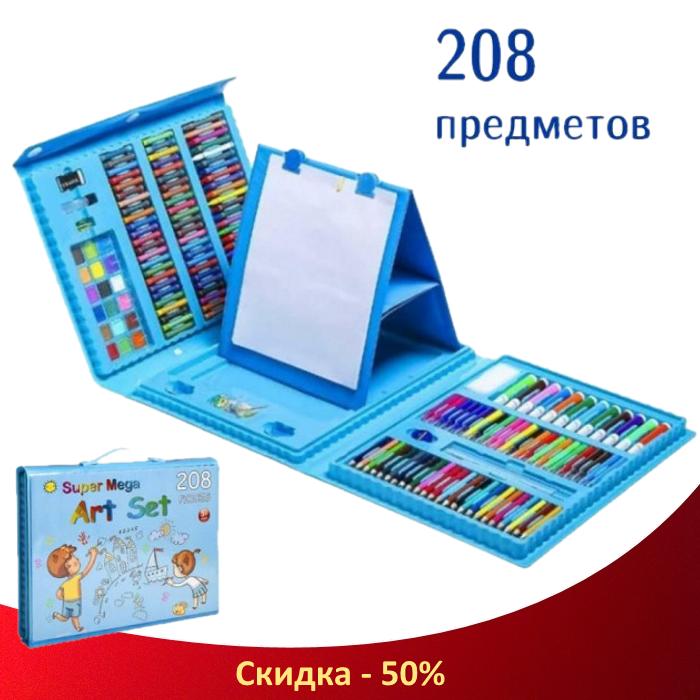 Набор для рисования 208 предметов с мольбертом. Набор для творчества, художественный набор чемоданчик Синий