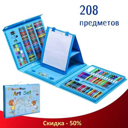 Набор для рисования 208 предметов с мольбертом. Набор для творчества, художественный набор чемоданчик Синий, фото 2