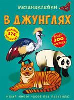 """Книга """"Меганаклейки. В джунглях"""" (рус) F00023059"""
