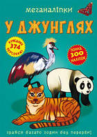 """Книга """"Меганаклейки. В джунглях"""" (укр) F00023055"""