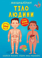 "Книга ""Меганаклейки. Тело человека"" (укр) F00023548"
