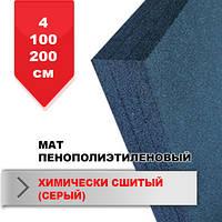 Мат Boyko пенополиэтиленовый (химически сшитый) серый 4*100*200 см