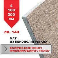 Мат Boyko из ПВВ продублированный джутовой тканью 4х100х200 плотность 140