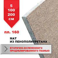 Мат Boyko из ПВВ продублированный джутовой тканью 5х100х200 плотность 160