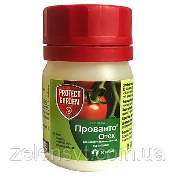 """Інсектицид для томатів, картоплі, буряків """"Прованто Набряк"""" (""""Протеус"""") (50 мл) від Bayer, Німеччина"""