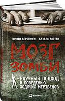 Тимоти Верстинен Мозг зомби: Научный подход к поведению ходячих мертвецов
