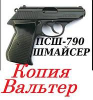 Пистолет стартовый Schmeisser ПСШ 790 ( копия Вальтер). Калибр 9 мм.