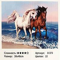 Картина за номерами: Коні. Розміри: 30 х 40 см. Малювання фарбами по номерам