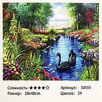 Картина за номерами: Чорні лебеді. Розміри: 30 х 40 см. Малювання фарбами по номерам