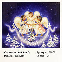 Картина за номерами: Ангели. Розміри: 30 х 40 см. Малювання фарбами по номерам