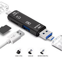 Кардридер USB 2.0 OTG Type-C MicroSD MicroUSB переходник 5 в 1