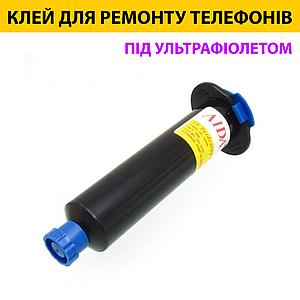 Клей для склеювання під ультрафіолетом стекол та екранів/сенсорів/тачскрінів LOCA AIDA TP-1000N (30 г)