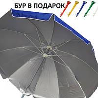 Усиленный зонт 2.5 м ,Серебряное напыление, защита от УФ лучей,10спиц