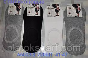 Шкарпетки підліткові Хлопчик, шкарпетки Сліди Силікон (маломеркі чоловіча)