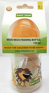 Бутылочка для кормления 150 мл с широким горлом и силиконовой соской, 0+/  Baby Тeam, ар.1003