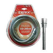 Шланг растяжной ZERIX Chr.F16 (150-200 см) (ZX0114)