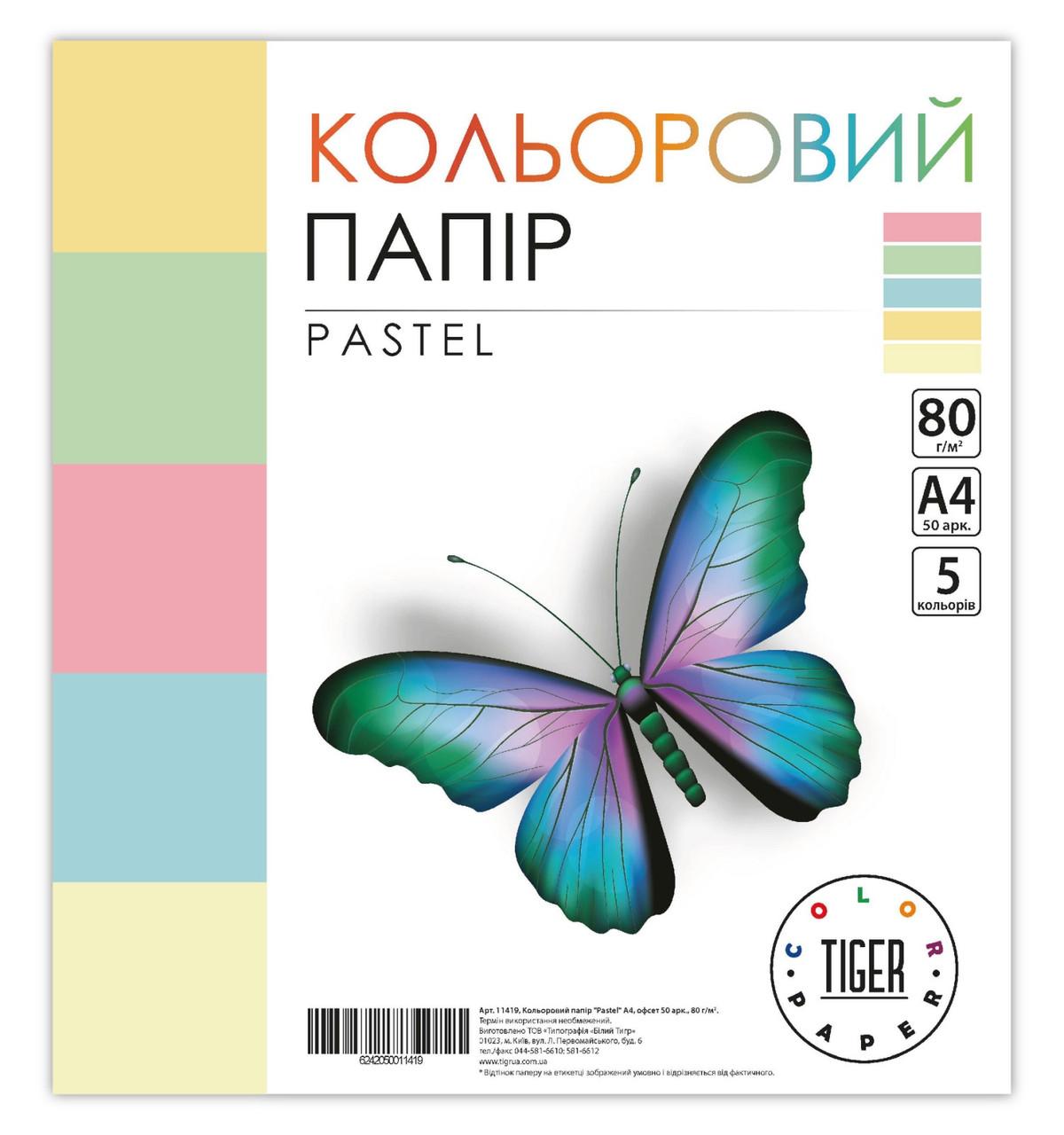 """Кольоровий папір """"Pastel"""" А4, офсет 50 арк., 80 г/м2"""