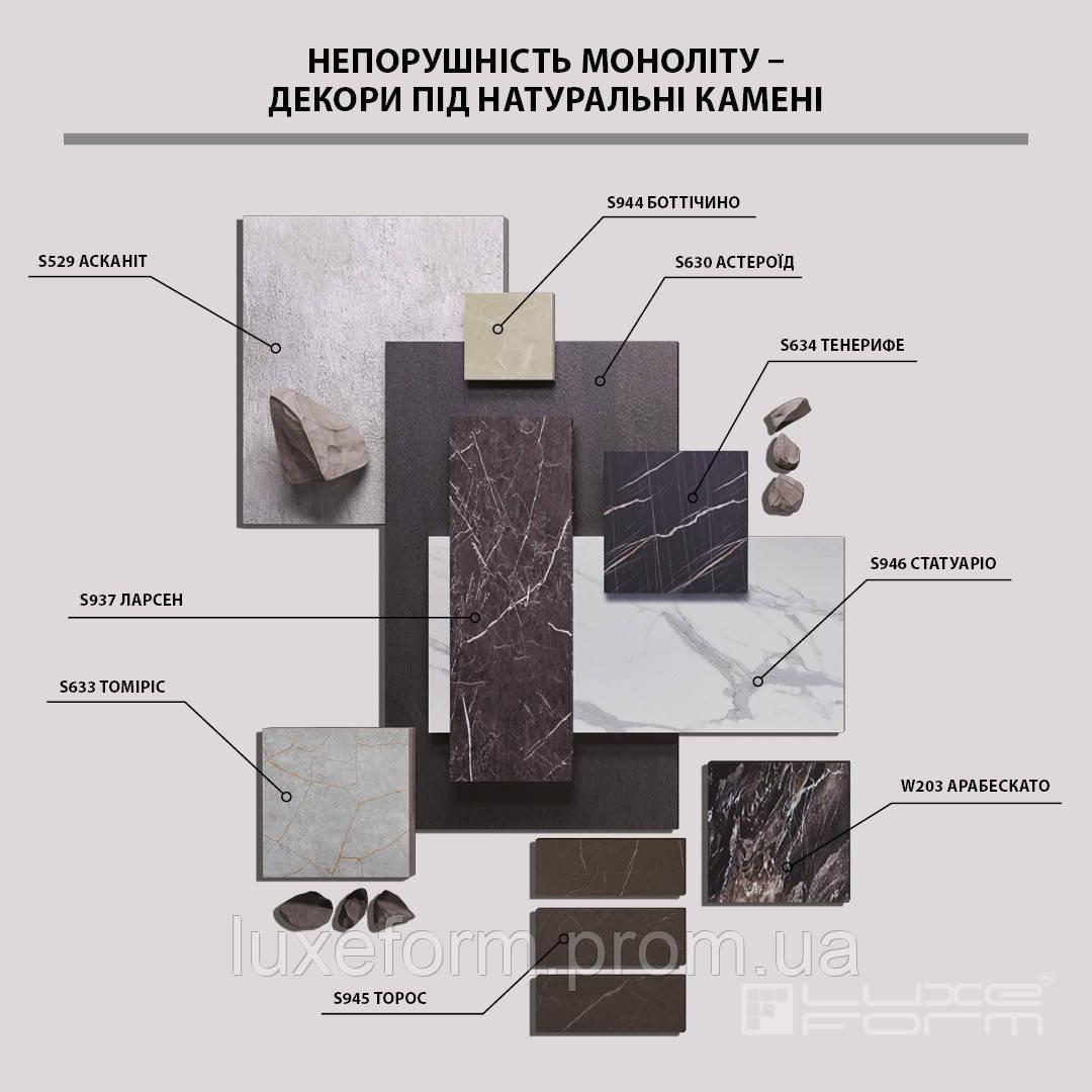 Непорушність моноліту – декори під натуральні камені від LuxeForm!