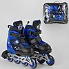 Детские раздвижные ролики Best Roller 7917-M размер 34-37 стелька 21.5 см Рама алюминий / цвет синий