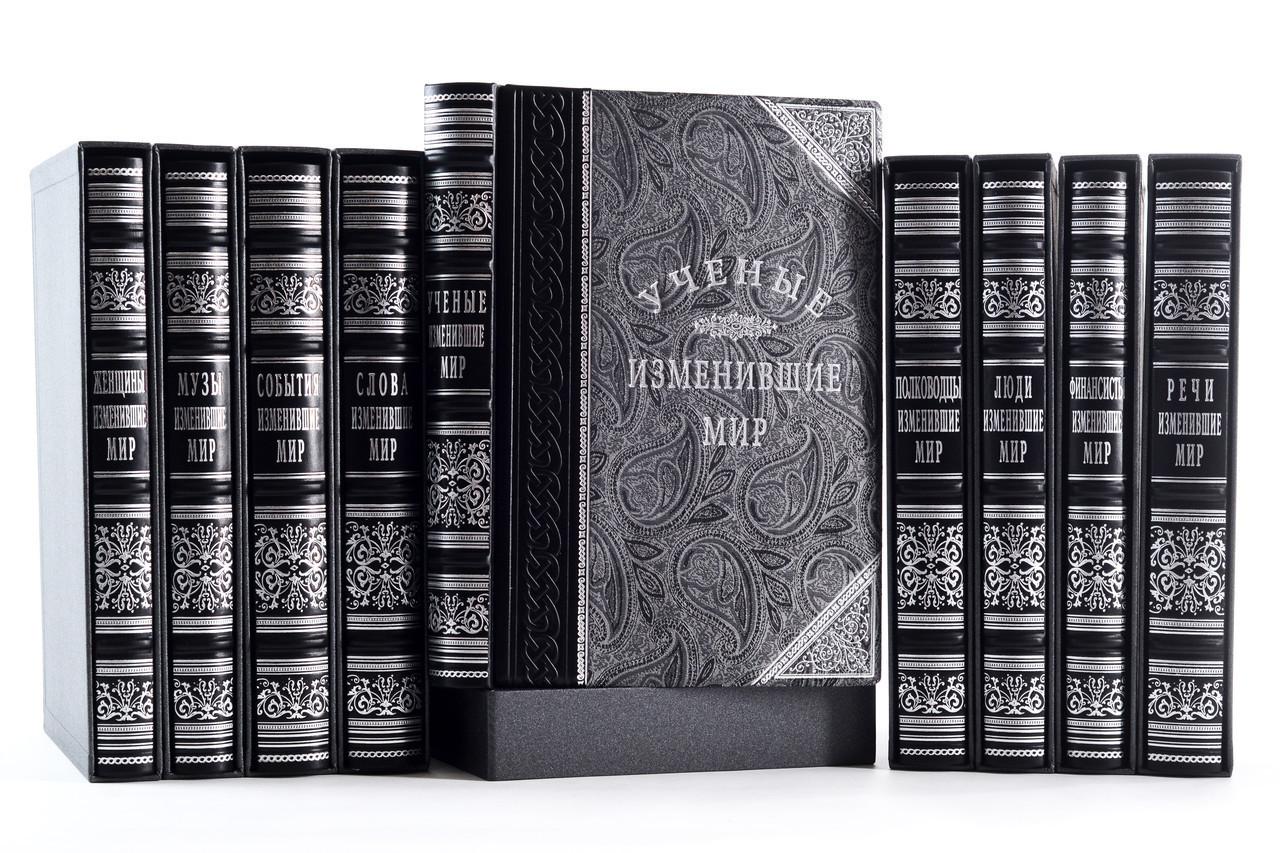 """""""Змінили світ"""" 9 томів подарункове видання в шкіряній палітурці і шкіряних футлярах"""
