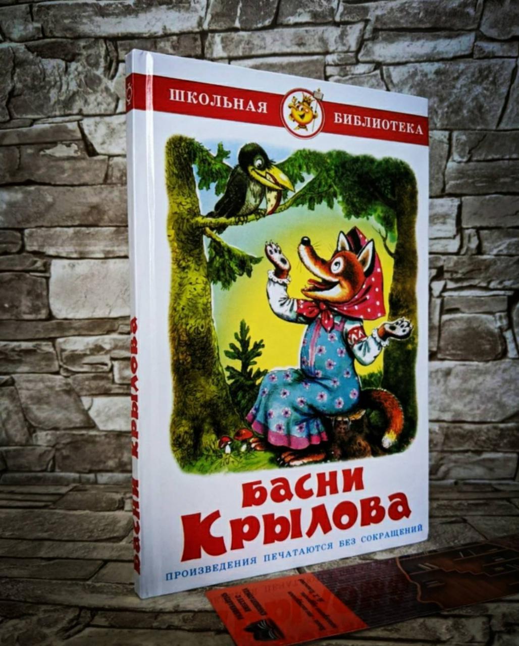 """Книга """"Басни Крылова"""" Иван Крылов"""