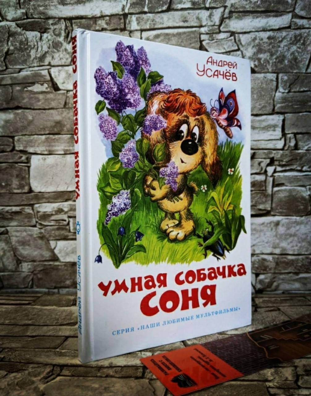 """Книга """"Розумна собачка Соня"""" Андрій Усачов"""