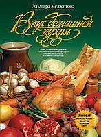 Книга: Вкус домашней кухни. Меджитова Э.Д.