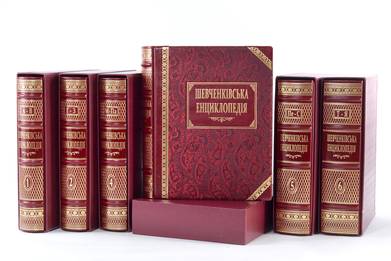 """""""Шевченківська енциклопедія"""" в 6 томах подарункове видання в шкіряній палітурці і шкіряних футлярах"""