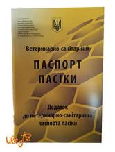 Паспорт Пасіки (Ветеринарно-Санітарний).