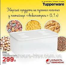 Контейнер Акваконтроль с герметичной крышкой  2.9 л Tupperware