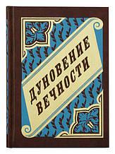 Дуновение вечности. Протоиерей Михаил Хитров