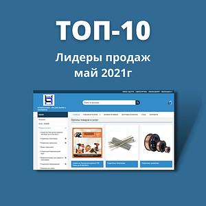 ТОП-10 товаров за май 2021г