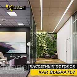 Как выбрать кассетный потолок?