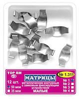 Матриці ТОР 1.311 малі замкові контурні металеві 50 мкм, 12 штук