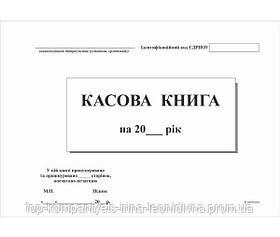 Кассовая книга 96 л. офс.