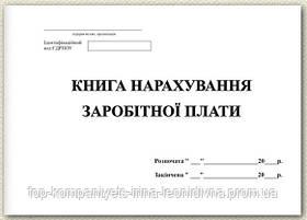 Книга начисления заработной платы 96 л. офс.