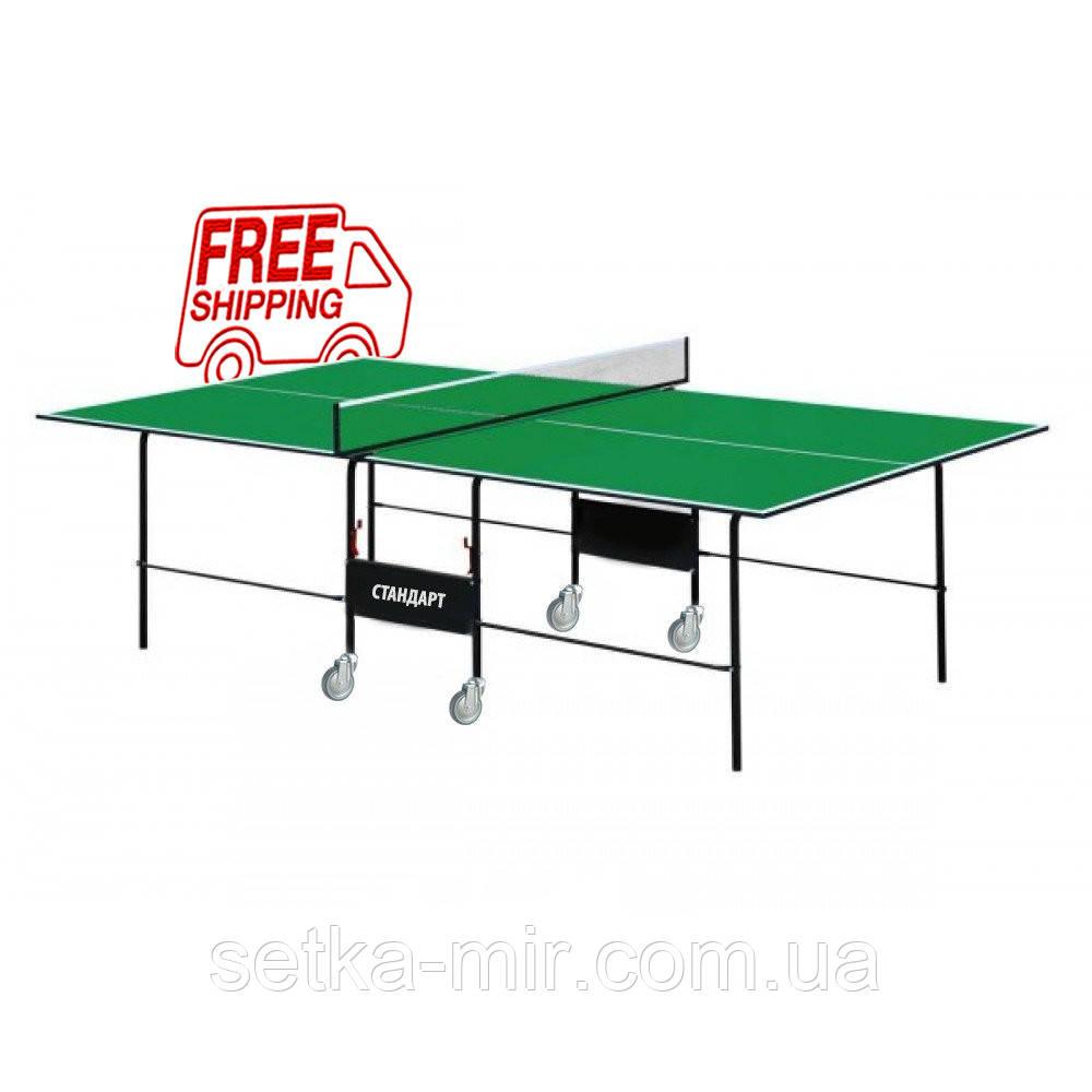 """Тенісний стіл """"Standart"""""""