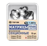 Матриці ТОР № 1.0974 великі з виступом контурні металеві секційні 35 мкм, 10 шт.