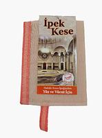 Кесе для тіла IPEK (шовк) 24х16см для хамама - турецької лазні