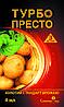 Турбо-Престо 3 Active (КС) - Инсектицид (4 мл) для долговременной защиты против широкого спектра вредителей.