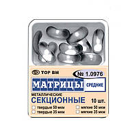 Матриці ТОР № 1.0976 середні без виступу контурні металеві секційні 50 мкм, 10 шт.