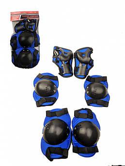 Защита рук и ног MS 0032 для катания на велосипеде, роликах,скейте, самокате (Синий)