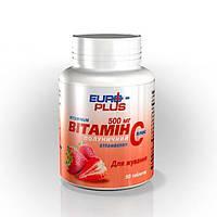 Витамин С жевательные таблетки с клубничным вкусом 500 мг N50