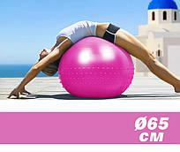 М'яч для фітнесу (фітбол) гладкий 65 см