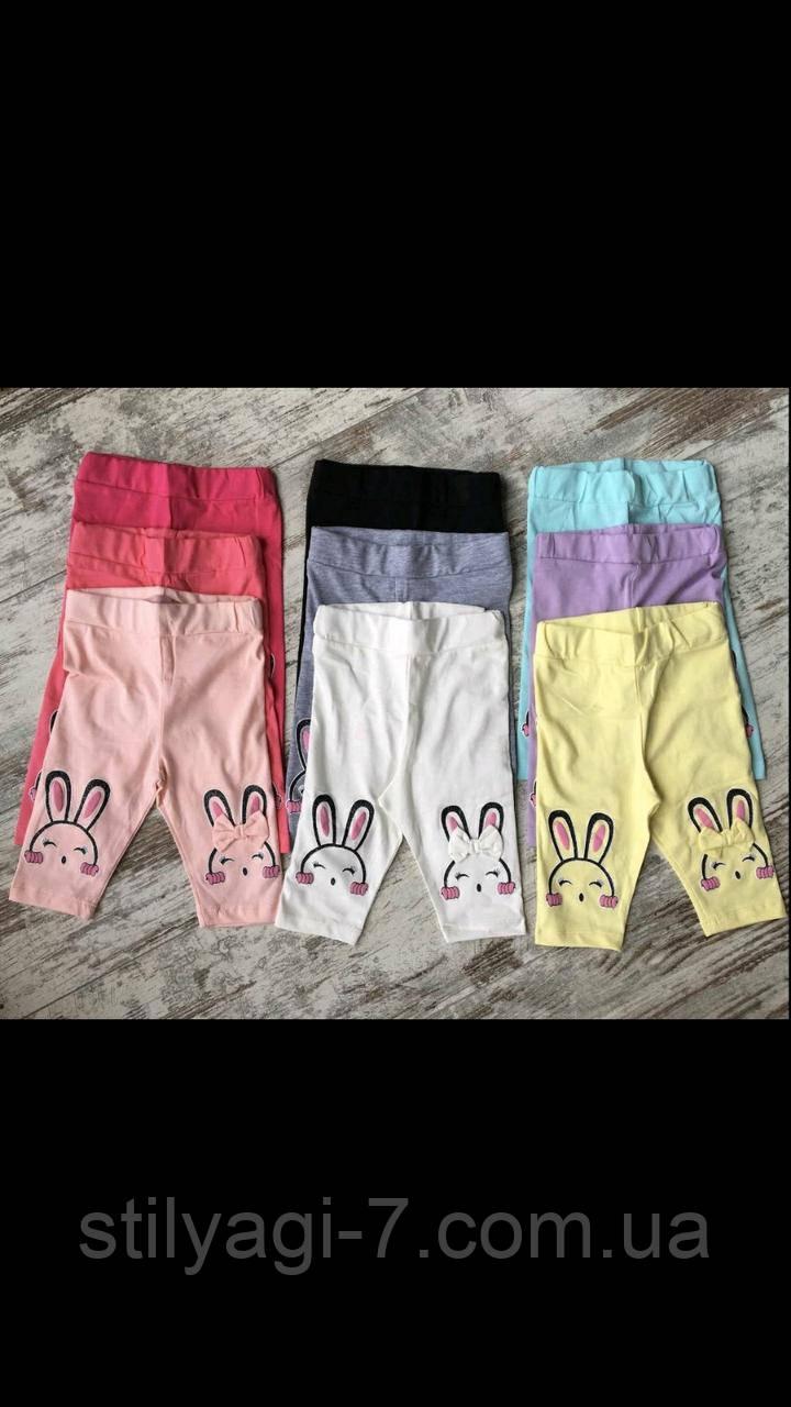 Капри для девочки на 1-4 лет серого, малина, розового, мятного, сиреневого, молоко, желтого,персик цвета оптом