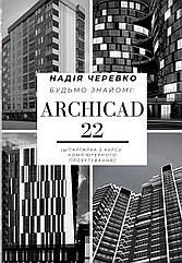 Будьмо знайомі: ARCHICAD 22 (шпаргалка з курсу комп'ютерного проєктування)