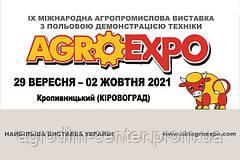 AGROEXPO 2021