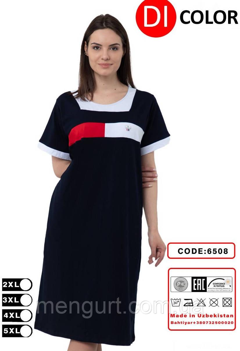 Жіноче домашнє плаття-халат