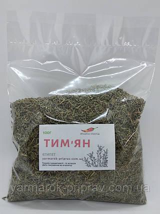Тим'ян (чебрець), 100г, фото 2